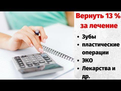 Как вернуть налог за лечение 2019✅ Налоговый вычет