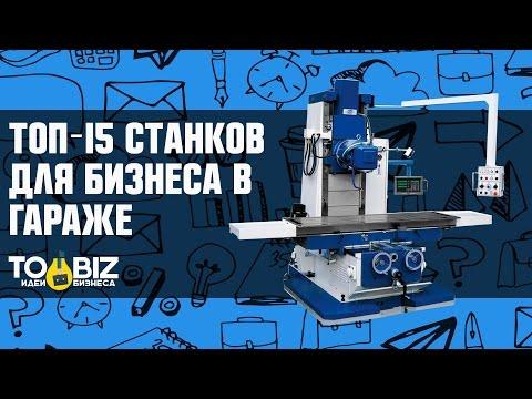, title : '15 станков для малого бизнеса в гараже. Оборудование для производства на дому