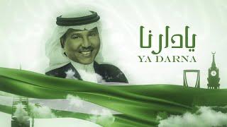 تحميل اغاني Mohammed Abdo ... yadarna - 2020 | محمد عبده ... يادارنا MP3