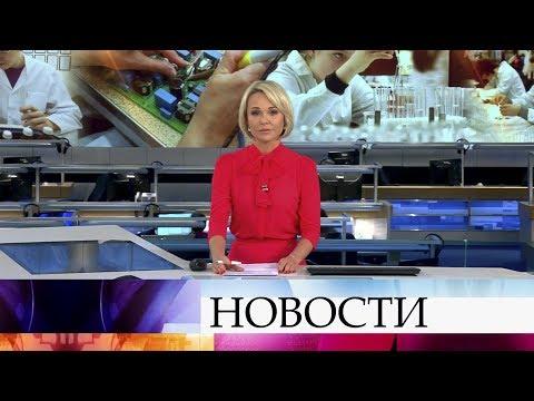 Выпуск новостей в 18:00 от 04.02.2020 видео