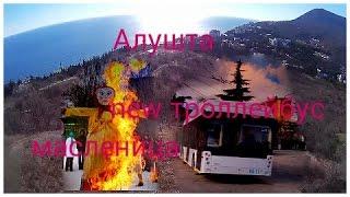Крым сегодня 2017. Алушта. Новые  new троллейбусы. Масленица