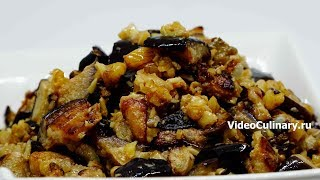 Салат из баклажанов с орехово-чесночным соусом - Рецепт Бабушки Эммы