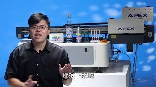 APEX UV 6090I 直噴機設備介紹 | UV直噴機 |奕昇有限公司