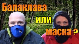 Маска-балаклава kosadaka alaska виндблок мембрана на молнии черный