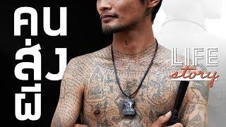 "LIFE STORY : ดูถูกหยามเหยียด สุดท้ายหนีไม่พ้นมือ ""สัปเหร่อ"" | Thairath Online"