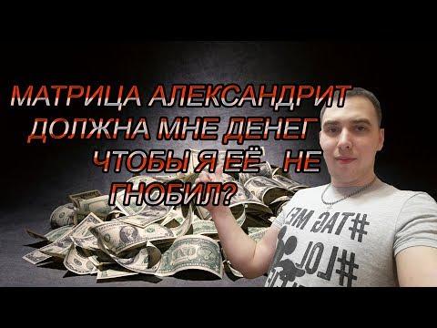 ⚠ЛОХОВОД КЭШБЕРИ ⚡БОГДАН ИНВЕСТОР ШАНТАЖИРУЕТ МАТРИЦУ АЛЕКСАНДРИТ