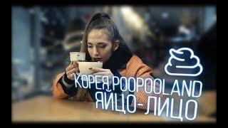 Странные корейцы: туалетное кафе и дикие бьюти-тренды