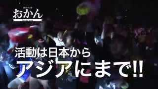 """おかん OKAN """"loved one"""" – Official Album Trailer"""