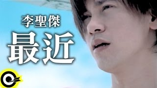 李聖傑 Sam Lee【最近】Official Music Video
