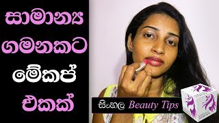 Sinhala Casual Everyday Makeup Video Tutorial For Office Easy 5 min Makeup Tutorial - Video Youtube
