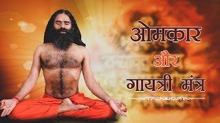 ओमकार और गायत्री मंत्र | Swami Ramdev