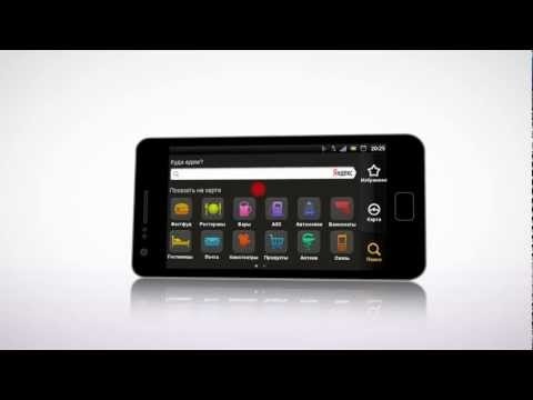 Видео Yandex.Navigator