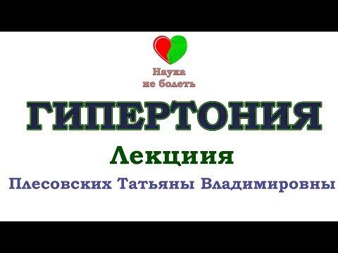 Бубновский гипертония приседания