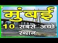 TOP 10 AMAZING PLACES TO VISIT IN MUMBAI | मुंबई घूमने के 10 प्रमुख स्थान | Hindi Video | 10 ON 10