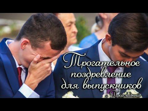Трогательное поздравление для выпускников/Лицей №3, г. Прохладный