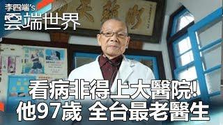 看病非得上大醫院! 他97歲 全台最老醫生-李四端的雲端世界