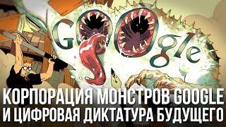 "Дмитрий Перетолчин. ""Корпорация монстров Google и цифровая диктатура будущего"" - YouTube"