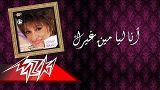تحميل اغاني Ana Leya Men Gherak - Warda أنا ليا مين غيرك - وردة MP3