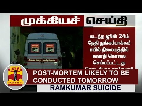 Ramkumar-commits-Suicide--Post-mortem-likely-to-be-conducted-Tomorrow-Thanthi-TV