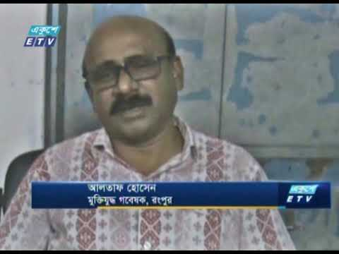 স্বাধীনতা সংগ্রাম: ৭১ এর ৩ মার্চ রংপুরে প্রথম শহীদ শংকু | ETV News