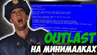 Outlast НА МИНИМАЛКАХ \\ +3 Хоррор Игры