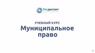 """Вводная видеолекция к курсу """"Муниципальное право"""""""