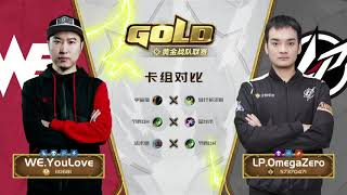 CN Gold Series - Week 6 Day 3 - WE YouLove VS LP OmegaZero