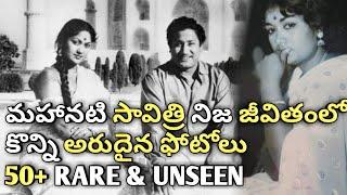 Mahanati Savitri Rare And Unseen Photos 50+ || Nadigaiyar Tilagam Savitri - Gemini Ganesan, NTR, ANR