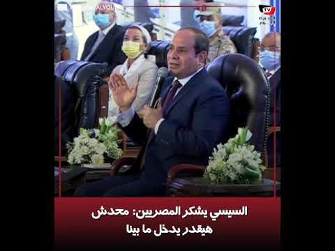 السيسي يشكر المصريين: محدش هيقدر يدخل ما بينا