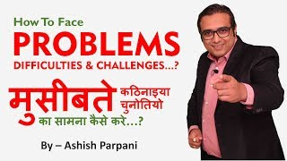 How to Face Problems, Difficulties & Challenges (Hindi) - By Ashish Parpani, Motivational Video