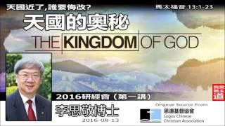 天國的奧秘 (馬太福音13:1-23 ) (研經會-1) - 李思敬博士