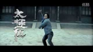 """2013 """"Man of Tai Chi"""" official trailer"""
