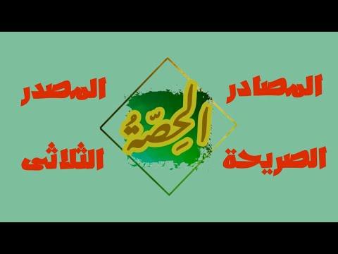 لغة عربية | نحو | المصادر الصريحة | المصدر الثلاثى (المصدر السماعى)  | محمد عبدالمنعم | اللغة العربية الصف الثالث الثانوى الترمين | طالب اون لاين