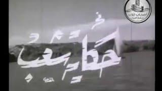 اغاني حصرية حكاية شعب - عبد الحليم حافظ تحميل MP3