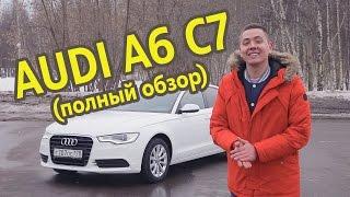 AUDI A6 C7   Полная версия   ИЛЬДАР АВТО-ПОДБОР