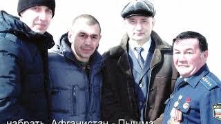 АФГАНИСТАН - Пышма. ВЕЧЕР ПАМЯТИ 15 февраля  2019