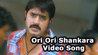Ori Ori Shankara  Ram