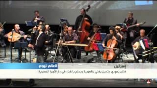 زيف يَحَزْقيل.. مطرب يهودي متدين يغني لعمالقة الطرب العربي