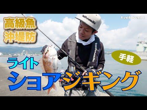 手軽&高級魚! ライトショアジギング