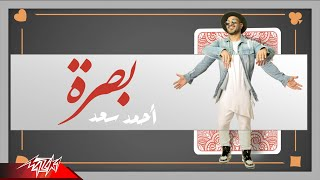 تحميل اغاني Ahmed Saad - Basra | Lyrics Video - 2020 | احمد سعد - بصرة MP3