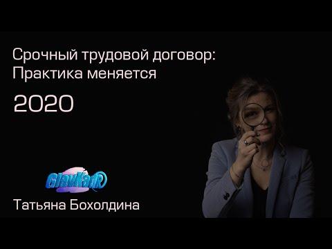 2020. Практика заключения срочного трудового договора на временные работы МЕНЯЕТСЯ!
