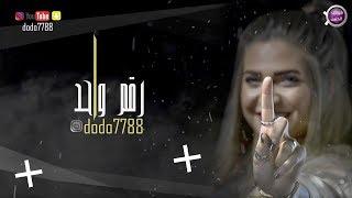 دودو - dodo7788 - رقم واحد | 2019