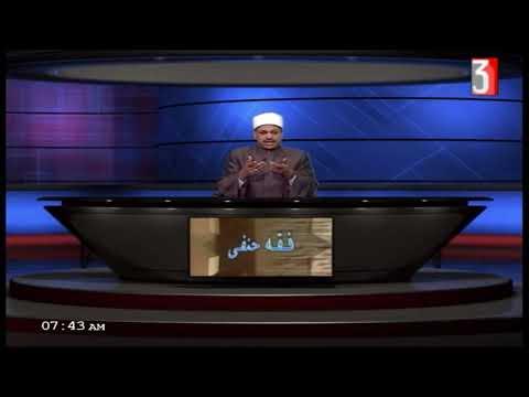 فقه حنفي للثانوية الأزهرية ( المحرمات من النكاح ) أ عماد فتحي 13-09-2019