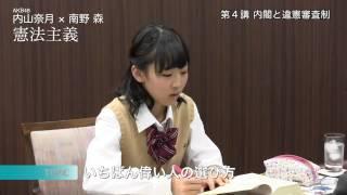 内山奈月×南野森『憲法主義』PHP研究所刊