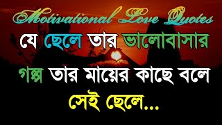 Emotional Quotes In Bangla|| Heart Touching Quotes|| Emotional Video 2020 || Moner Kotha