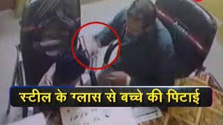 Deshhit: Tuition Teacher Beats And Tortures 7 Year Old Child After Father Leaves Room