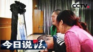 《今日说法》 20180422 死刑犯寻亲(下):DNA比对揭开郑江的身世之谜 | CCTV今日说法官方频道