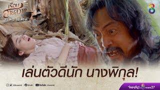 เล่นตัวดีนักนางพิกุล! | เรือนสายสวาท | HIGHLIGHT EP.07 | Ruensaisawad