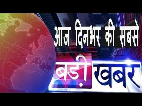 एक किल्क में आज की 20 बड़ी ख़बरें | Todat top 20 news | Live News | News Headline