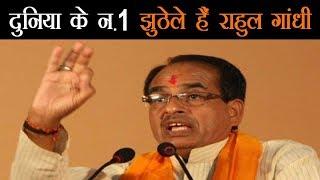 चुनावी प्रटार में लगे शिवराज सिंह चौहान, कांग्रेस पर बरसे